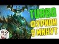 Dota 2 Turbo Мега Крипы за 9 Минут Фурион mp3