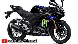 yzf-r125-motogp-edition-190,000-ทำไมแพง-yzf-r15-แรงกว่า-ถูกกว่า-97,000-motorcycle-tv