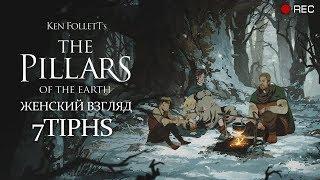 The Pillars of the Earth • Первый взгляд #1 • Жестокая зима