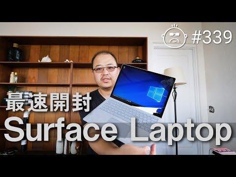 ハワイで一足お先にSurface Laptop開封しました! #339