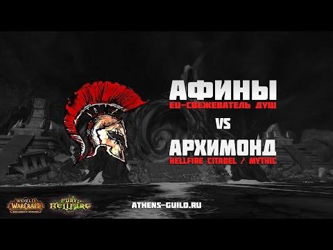 """Гильдия """"Афины"""" vs Архимонд Эпохальный EU-Свежеватель душ"""