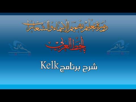 دورة تعليم تصميم الاسماء والشعارات بالخط العربي  الدرس االثالث شرح الكلك