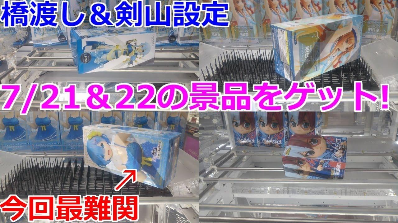 【クレーンゲーム】橋渡し設定&剣山設定 7/21&22登場の景品獲ってきた