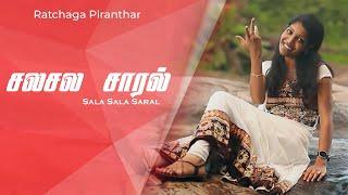 சல சல சாரல்   Tamil Christmas Song   Ratchaga Piranthar Vol - 4