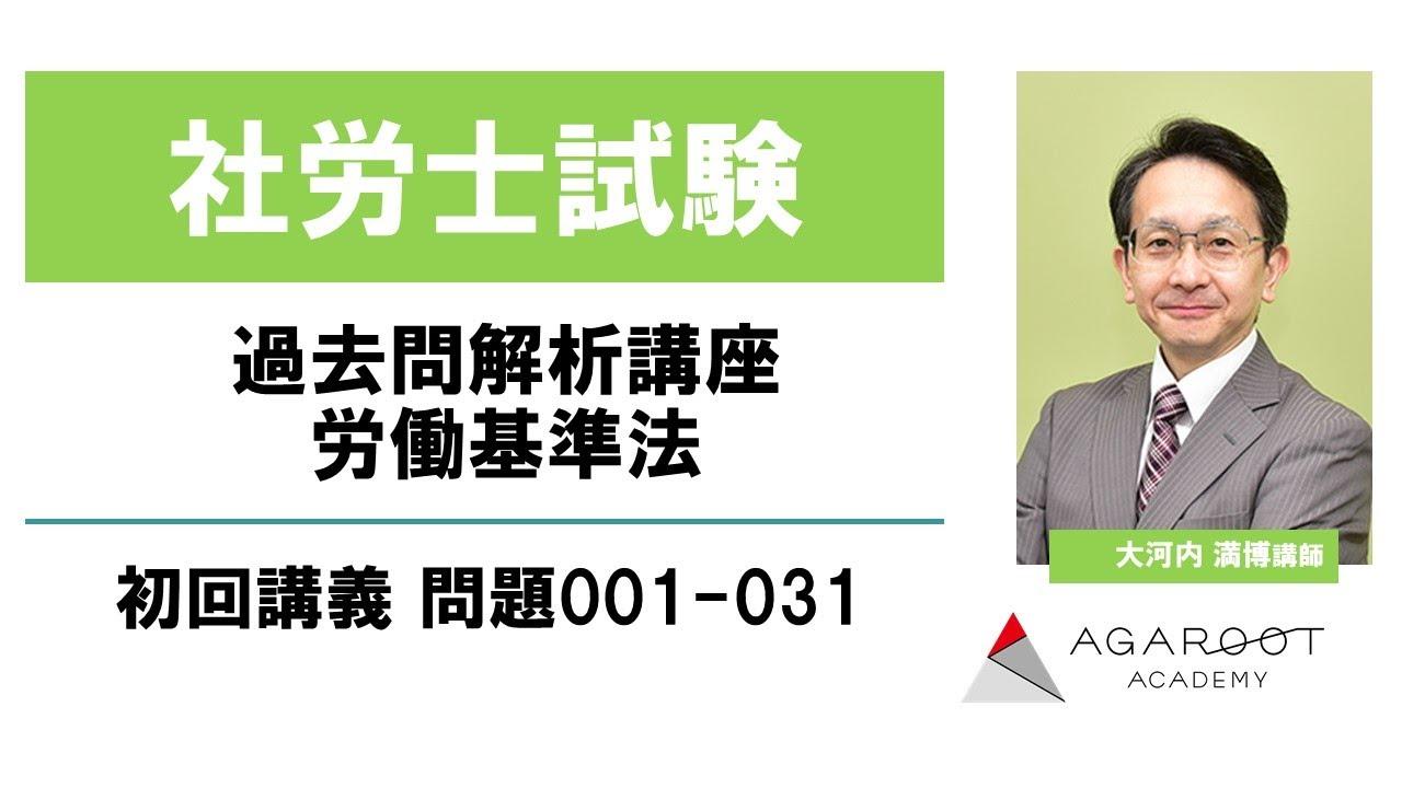 試験 士 問題 労務 保険 社会