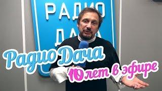 Радио Дача 10 лет!