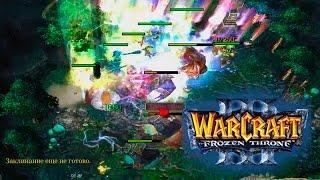 Warcraft 3: Лучше, чем Жизнь на Арене - Последний Страж
