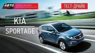 Тест-драйв обновленного Kia Sportage (Наши тесты) - АВТО ПЛЮС