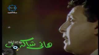 من غير ليه -هاني شاكر