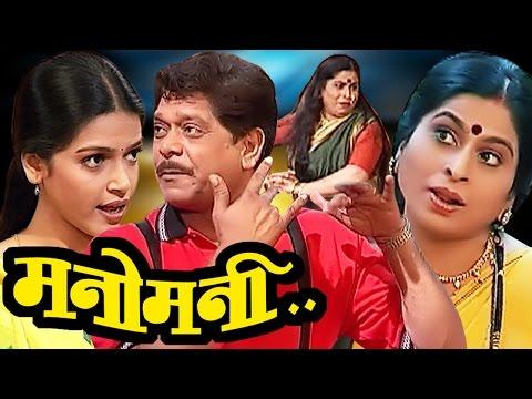 Manomani | Marathi Full Drama