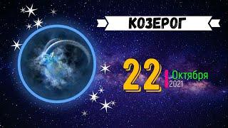 КОЗЕРОГ  ГОРОСКОП НА ЗАВТРА 22 ОКТЯБРЯ 2021.ГОРОСКОП НА СЕГОДНЯ 22 ОКТЯБРЯ 2021