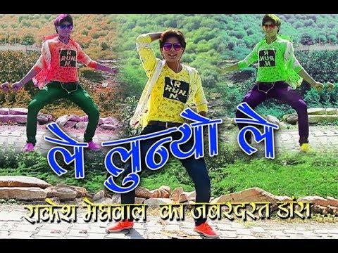 Le Ye Luryo Le Pe Rakesh Meghwal Ka Jabardast Dance #2018 ले लुण्यो ले By RakeshMeghwalFun