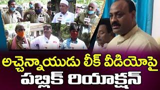 Public Fire on Atchannaidu Video | Nara Lokesh | అచ్చెన్నాయుడు లీక్ వీడియోపై పబ్లిక్ రియాక్షన్ |PDTV