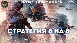 Supreme Commander [279] 8 на 8 - мясо