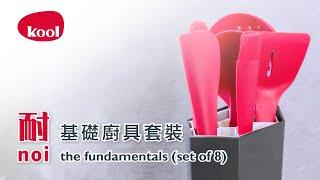 kool The Fundamentals set of 8 - Silicone Utensil Spatula Sutil