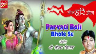 Parvati Boli Bhole Se || Sanjay Mittal || Top Shivratri Bhajan 2016 || #Sci