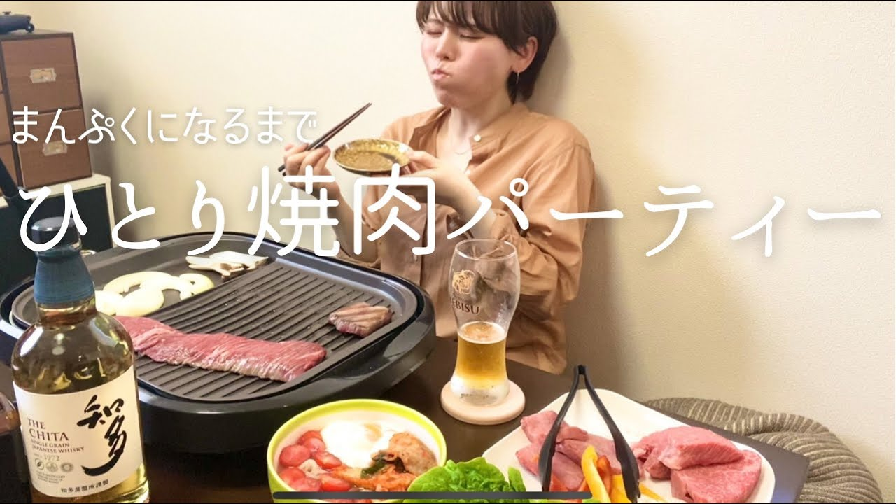 SUB|いい事があった日のひとり焼肉|what i eat in a day