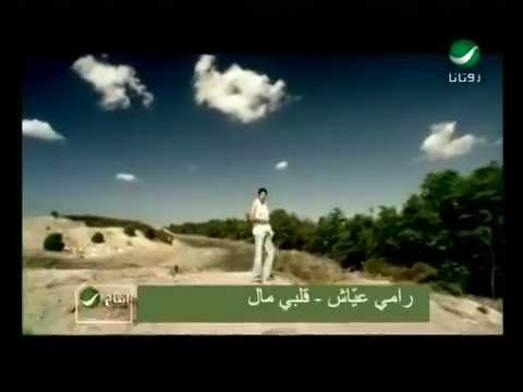 Ramy Ayach Albi Mal رامى عياش - قلبى مال