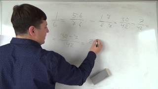 Математика 6 класс. 10 октября. Разность дробей с разными знаменателями