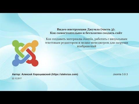 Видео инструкции Джумла (часть 3). Как самостоятельно и бесплатно создать сайт