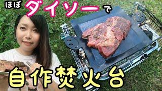 キャンプ女子【ほぼダイソーで集めた自作の焚火台で鉄板料理を楽しんだ庭デイキャンプ】
