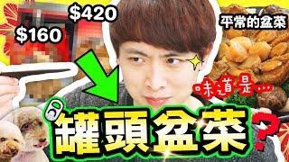 【超多鮑魚😋】$160 vs $420 的「罐頭盆菜」! 團年飯能派上用場嗎?🥫的分別是...?(中字)