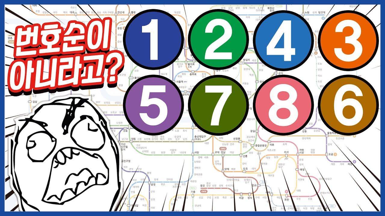[5분교통]지하철 번호는 개통 순서일까?