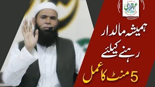 Hamesha Maldar Rehny Klye 5 Mint ka Amal ll Sheikh ul Wazaif