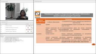 Вебинар «Обучение и аттестация. Цели, подходы и требования»