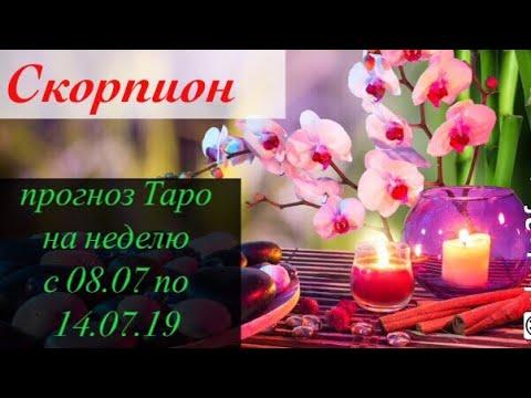 Скорпион гороскоп на неделю с 08.07 по 14.07.19 _ Таро прогноз