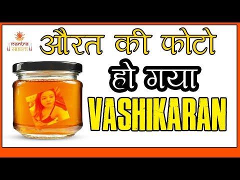 औरत की फोटो है ( तो समझो हो गया वशीकरण ) Photo Vashikaran Mantra