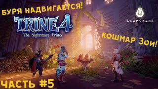 Trine 4: The Nightmare Prince  Часть #5  Прохождение Lamp Games