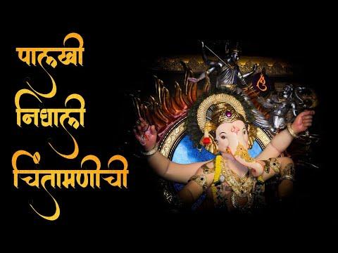Palkhi Nighali Chintamani Chi (Dhol Tasha Mix) - DJ SKFN || DJ's OF MUMBAI ||