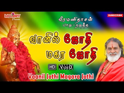 Vaanil Jothi Magara Jothi | Ayyappan Song | Tamil...