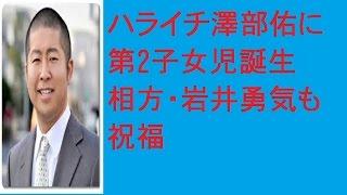 ハライチ澤部佑に第2子女児誕生 相方・岩井勇気も祝福について、動画で...