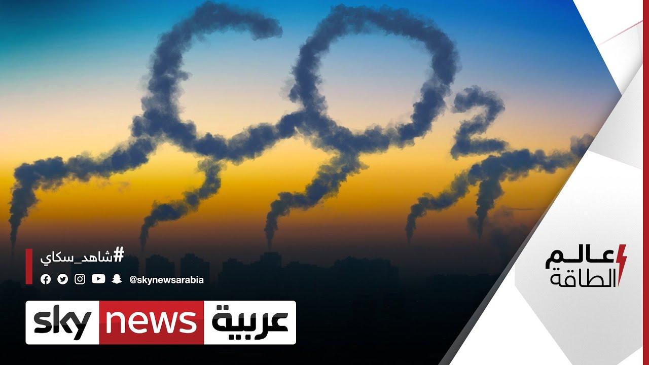 قياس الانبعاثات الكربونية.. أهمية متزايدة للمدن | #عالم_الطاقة  - نشر قبل 2 ساعة