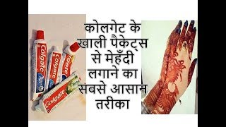 Mehndi design by toothpaste packets for beginner | Simple & Easy Mehndi Design | empty packet mehndi