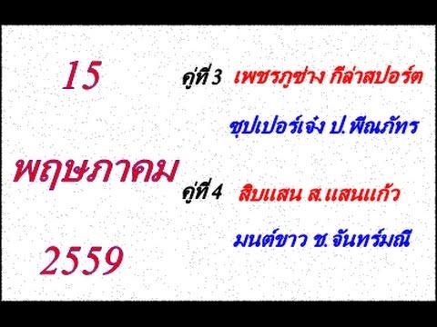 วิจารณ์มวยไทย 7 สี อาทิตย์ที่ 15 พฤษภาคม 2559 (คู่ที่ 3,4)