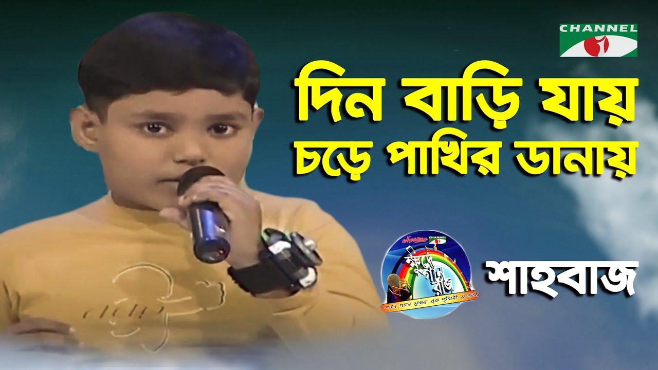 Din Bari Jay   Khude Gaanraj   Shahbaj   Bappa Mazumder   Channel i