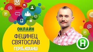 Онлайн-конференция с экс-участником шоу «Герої&Коханці» Святославом Фецинцом, 18 декабря, 17:00