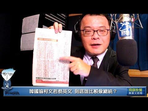 '18.12.13【觀點│陳揮文時間】韓國瑜、柯文哲、蔡英文 到底誰比較像總統?