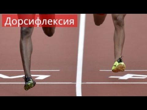 Работа стопы в спринте | Дорсифлексия и сухожильный рефлекс