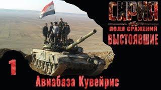 Syrian Warfare: Battlefields / Сирия: Поля сражений (Выстоявшие) #1