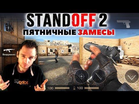 STANDOFF 2 СТРИМ - ПЯТНИЧНЫЕ ЗАМЕСЫ В СТАНДОФФ 2