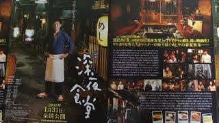 映画 深夜食堂 映画チラシ 2015年1月31日公開 【映画鑑賞&グッズ探求記...