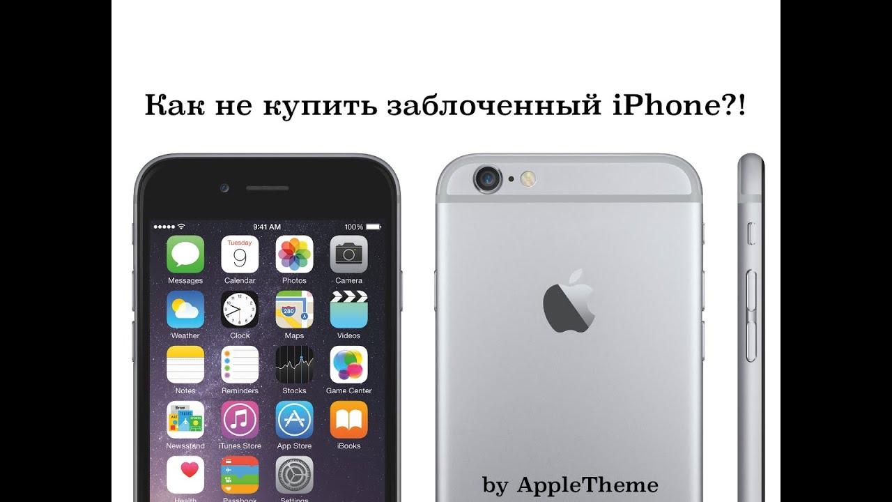 Что делать если купил iPhone с Apple ID или iCloud - YouTube