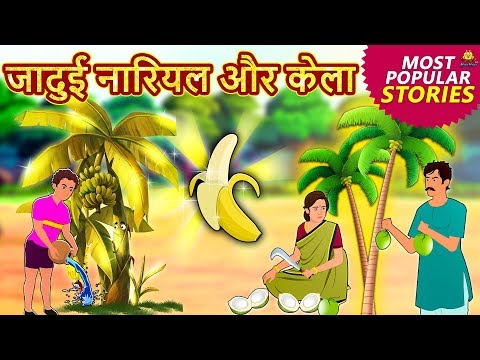 जादुई नारियल और केला - Hindi Kahaniya for Kids | Stories for Kids | Moral Stories | Fairy Tales