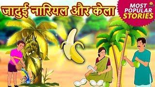 जादुई नारियल और केला - Hindi Kahaniya | Bedtime Moral Stories | Hindi Fairy Tales | Koo Koo TV