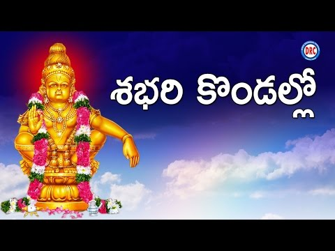 Shabari Kondallo|| Ayyappa Swamy Devotional Songs