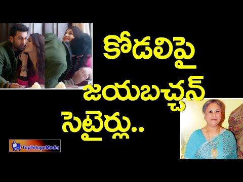 Jayabaachan firs on Indian film industry  MaMi awards Latest Bollywood News  Top Telugu Media